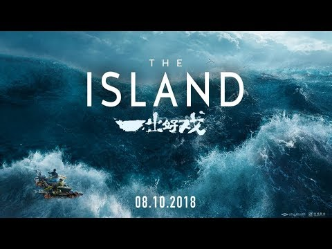 The Island 2018 Official Trailer Youtube