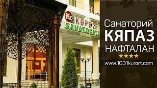 """Санаторий Кяпаз Нафталан, Азербайджан. """"Кəpəz"""" sanatoriyası Naftalan, Azərbaycan."""