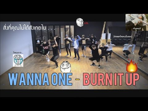 สิ่งที่คุณไม่ได้สังเกตใน.. Wanna One - Burn It Up (Dance Practice)