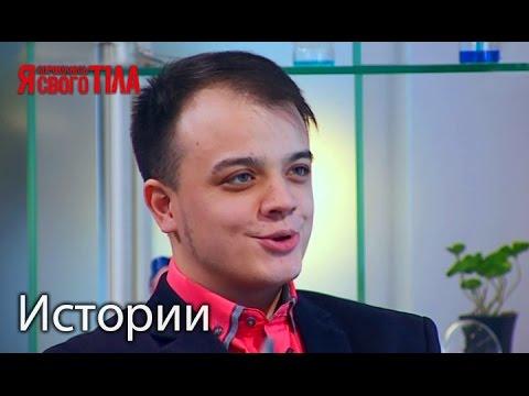 Юлию Горбачу выровняли ноги