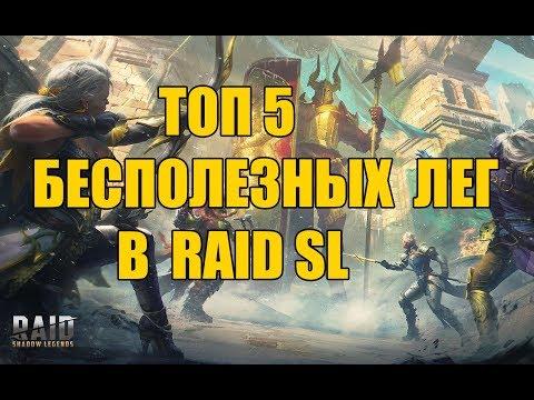 RAID SHADOW LEGENDS ТОП 5 БЕСПОЛЕЗНЫХ ЛЕГ