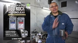 プロの鈑金屋さんのテクニックでジムニーのボンネット塗装 ロックペイント プロタッチ エコロック 森塗料 thumbnail