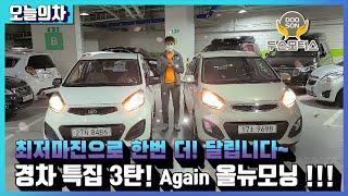[중고차]경차특집 3탄! 기아 Again 올뉴모닝!!!