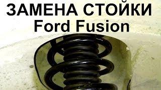 Замена передних стоек на Форд Фьюжен | Замена стоек | Амортизатор замена