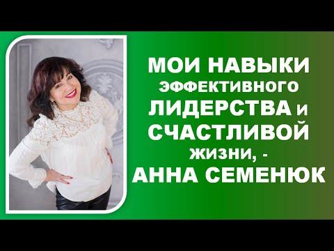Мои навыки эффективного лидерства и счастливой жизни, - Д-К Анна Семенюк