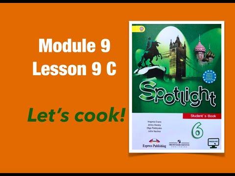 Spotlight 6 Lesson 9 C стр 90 / Английский в фокусе 6 #spotlight6 #spotlight6_module9 #спотлайт6