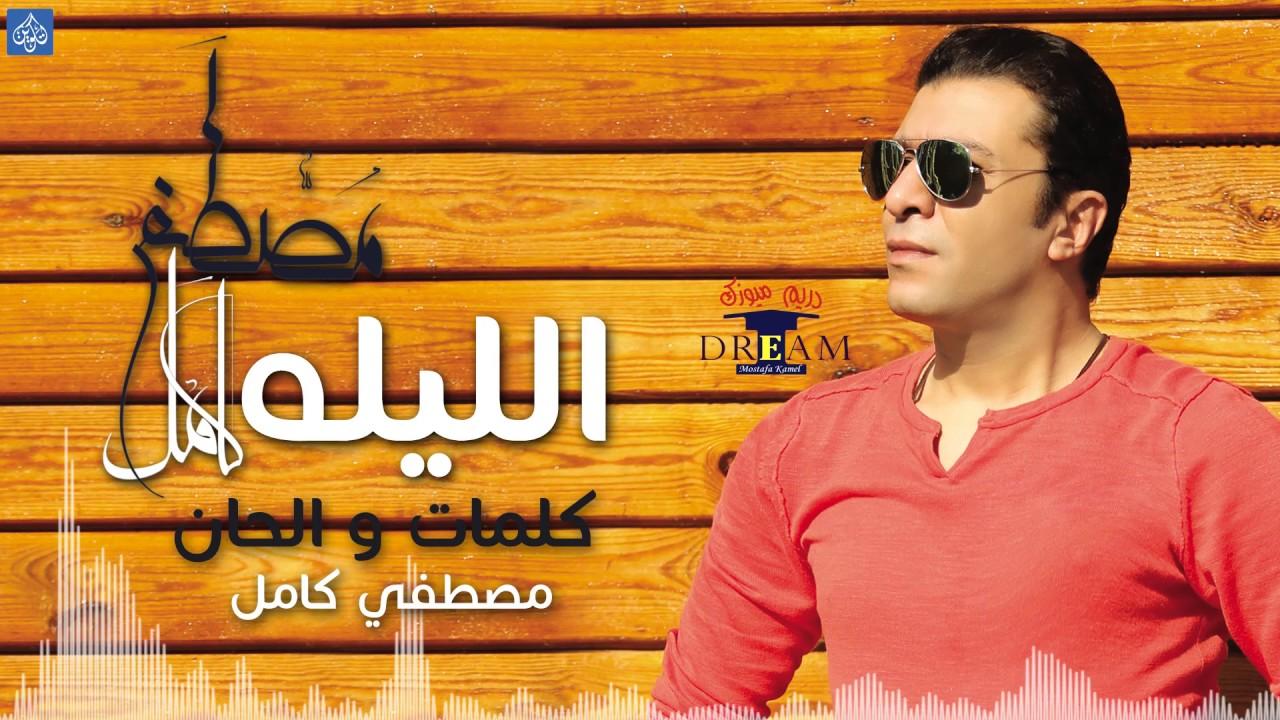 84e7ee86c مصطفي كامل - الليله | Mostafa Kamel - El Leela - YouTube