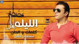 مصطفي كامل - الليله | Mostafa Kamel - El Leela