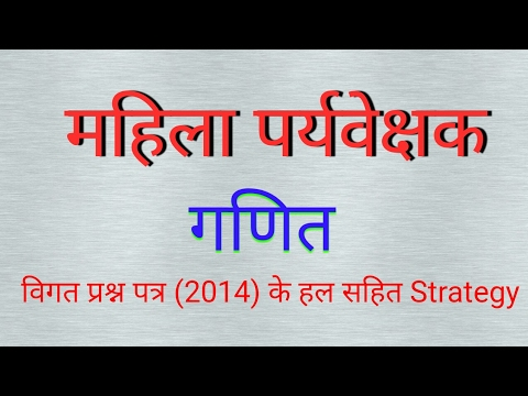 Vyapam Mahila Supervisor Exam Class -3| Maths Strategy and previous year questions solution