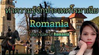 @By Chopaka #romanian #translyvania Romania แนะนำโรมาเนีย