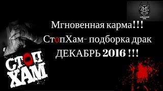 Мгновенная карма!!! СтопХам- подборка драк ДЕКАБРЬ 2016 !!!