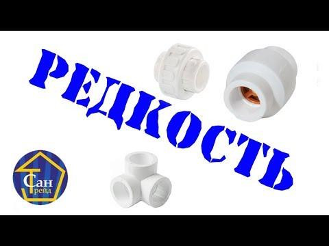 Новинки ПолиПропиленовых фитингов САНТЕХНИКА САНТРЕЙД