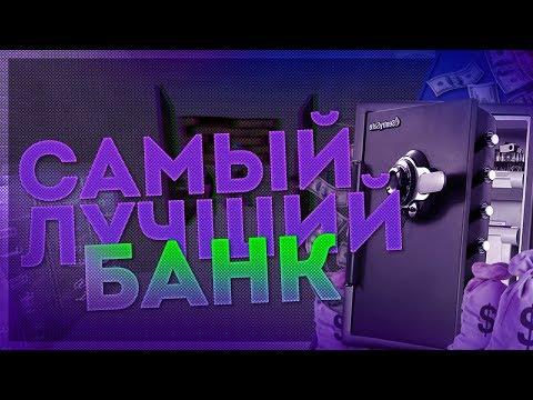 ЗАЩИТА ЛУЧШЕГО БАНКА | DarkRP | Garry`s Mod