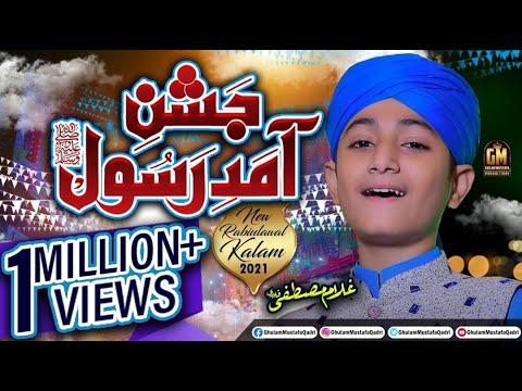 Download Jashn e Amad e Rasool Allah he Allah    Bibi Amna ke Phool   Ghulam Mustafa Qadri   Milad Album 2022