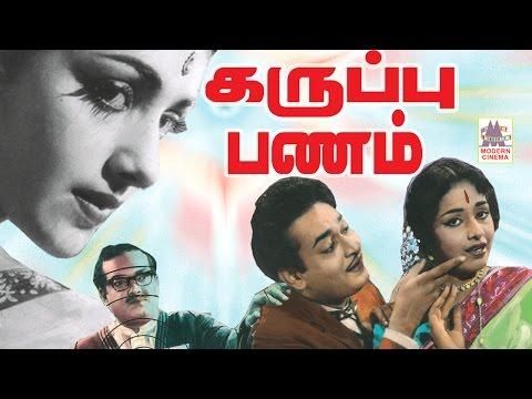 Karuppu Panam Full Movie | ஷங்கரின் ஜென்டில்மேன் கமல் நடித்த குரு படத்திற்கு முன்னோடி கருப்பு பணம்