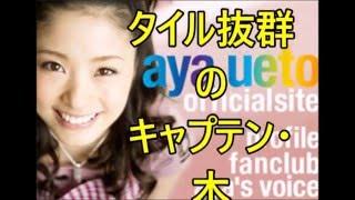 同27日にはTOKIOがホストを務めるバラエティ番組『TOKIOカケル』(フジ...