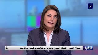 اعتداء على مهندسين أردنيين في كازخستان  - (29-6-2019)