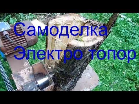 Электро дровокол своими руками видео