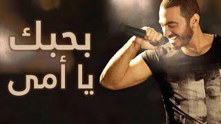 بحبك يا امي - تامر حسني / Tamer Hosny - Bahebak ya ommy