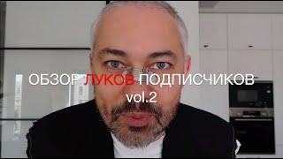 влог #58. Александр Рогов. ОБЗОР ЛУКОВ ПОДПИСЧИКОВ vol.2