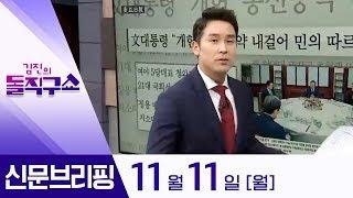 김진의 돌직구쇼 - 11월 11일 신문브리핑 | 김진의 돌직구쇼