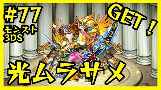 #77【モンスト3DS】光ムラサメGET!たくたくモンスターストライク3DS実況