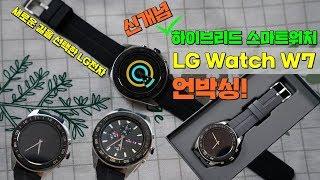 신개념 하이브리드 스마트워치 LG 워치 W7 개봉기! (LG Watch W7 unboxing)