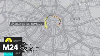Затруднено движение на Бульварном кольце - Москва 24