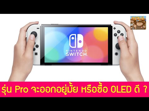 Nintendo Switch Pro จะยังออกมาอีกมั้ย รอดีมั้ย หรือซื้อ OLED เลยดี ? วิเคราะห์เครื่องเกม