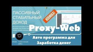 Автоматическая Программа для Заработка Денег 2019 1500 р в Месяц Proxy Web Info | Автоматическая Заработка Денег