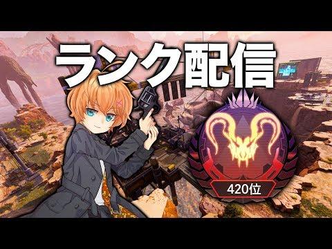 【APEX LEGENDS】深夜のプレデター帯ランクマッチ【渋谷ハル】