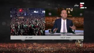 بالفيديو.. عمرو أديب يطلق هاشتاج آسفين يا نني