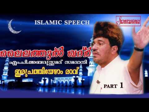 LAILATHUL KHADAR PART 1  ലൈലത്തുൽ ഖദ്ർ   Abdussamad Samadani latest islamic speech 2016  