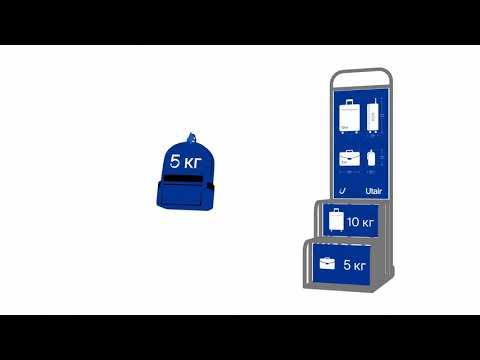 Правила провоза багажа а/к UTAIR