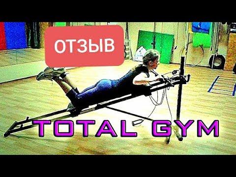 Тренажер для всего тела Total Gym. Отзыв. Full Body