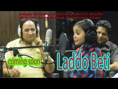 Laddo Beti | 7 साल की बेटी ने गाया बेटी बचाओ का गीत | Bhawna Sharma | Haryanvi Video Song