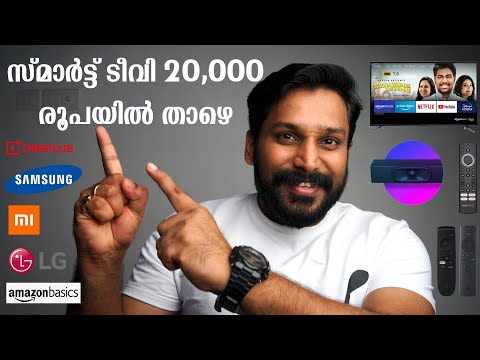 Smart TV Below 20000 in India Malayalam   Best Android TV Brands