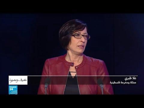 الممثلة والمخرجة الفلسطينية علا طبري  - 15:54-2019 / 6 / 18
