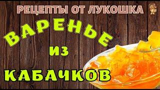 ВАРЕНЬЕ ИЗ КАБАЧКОВ С ЛИМОНОМ И АПЕЛЬСИНОМ | Рецепт | Очень вкусный и простоя рецепт| Заготовки