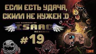 The Binding of Isaac: Rebirth #19: Если есть удача, скилл не нужен :D