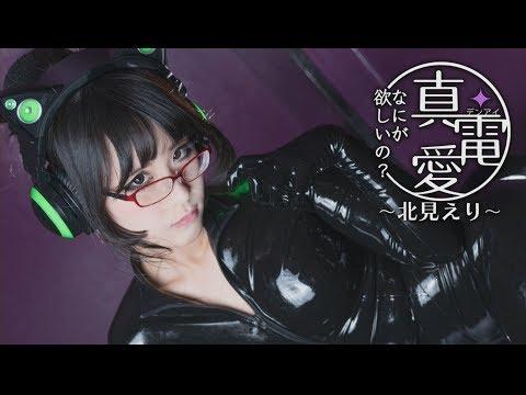 Shin Den Ai (Nani ga Hoshii no?) ~Eri Kitami~ 真・電愛「なにが欲しいの?」 ~北見えり~ - First Look on Nintendo Switch