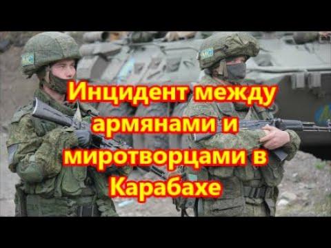 Инцидент между армянами и миротворцами в Карабахе