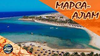 Марса Алам Как дешевле добраться критерии выбора отеля что интересного посмотреть Египет 2021