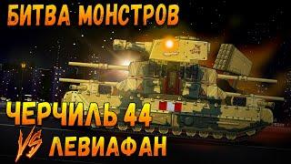 Фото Черчиль 44 против Левиафана - Мультики про танки