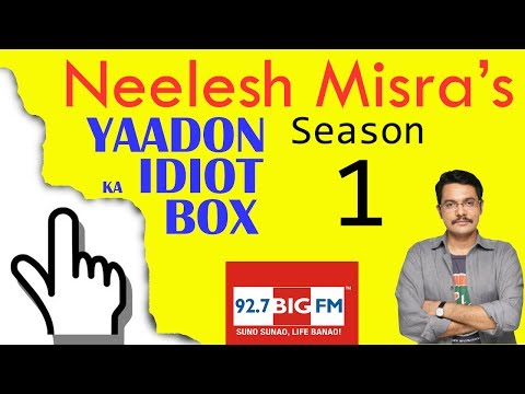 Pehla Pyar Part 2 - Yaadon Ka IdiotBox With Neelesh Misra Season 1 #92.7 BIG FM