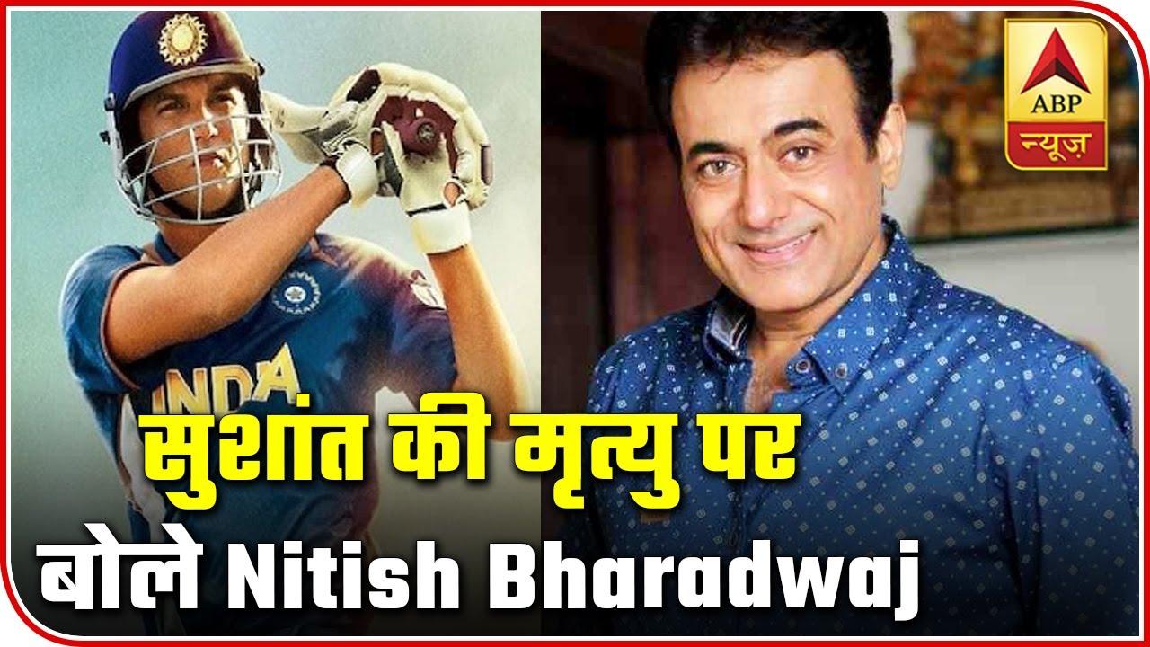Had Great Experience Of Working With Sushant In Kedarnath: Nitish Bharadwaj | ABP News