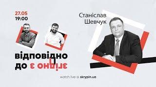 ВДЗЗ # 28   Станіслав Шевчук — звільнений голова Конституційного суду