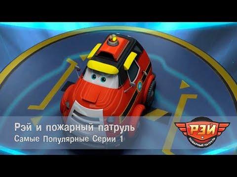 Рэй и пожарный патруль. Самые популярные серии 1. Анимационный развивающий сериал для детей - Видео онлайн