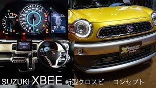 スズキ 新型 XBEE(クロスビー)コンセプト 内装・外装