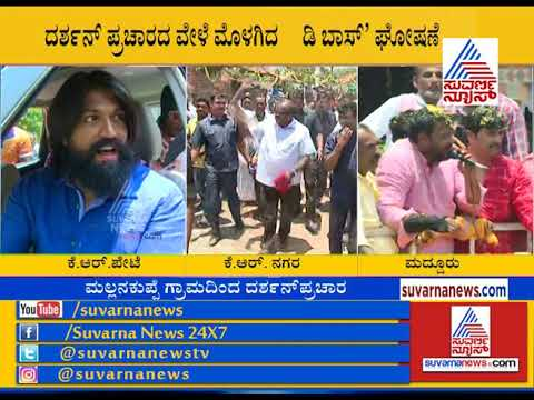 Changeling Star Darshan And Yash Campaigns In Maddur & KR Pete  Lok Sabha Election 2019